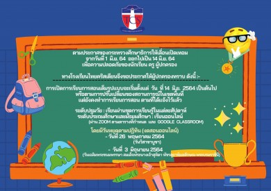 School Opening 14 June 2021