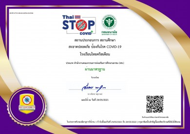TCS passed the standard for COVID-19 prevention. The certificate from the Ministry of Public Health was given on 24 May 2021.