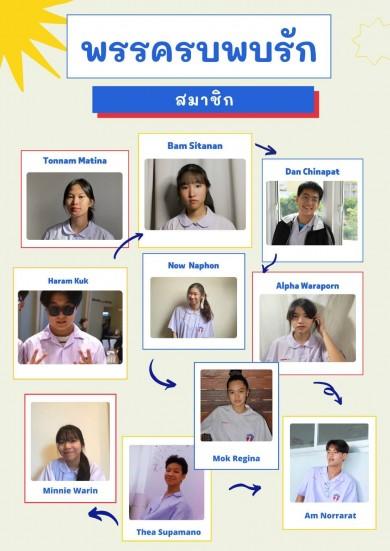 สภานักเรียน 2021