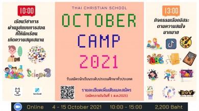 October Camp 2021